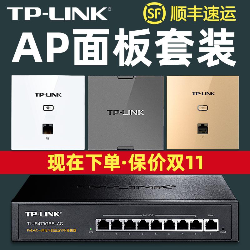 [发顺丰]tplink无线ap面板全屋wifi覆盖TP-LINK普联网络带8 6型千兆别墅入墙弱电箱墙壁86型面板式路由器套装