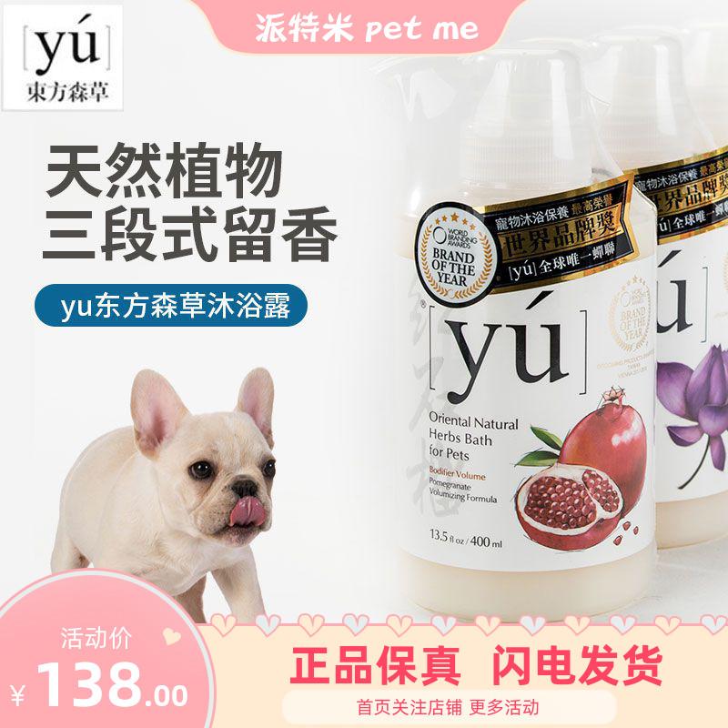台湾yu东方森草狗狗沐浴露猫咪制菌除臭宠物泰迪专用洗澡用品香波