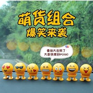 彈簧搖頭公仔卡通擺件車載搞笑小黃人表情包車內裝飾用品