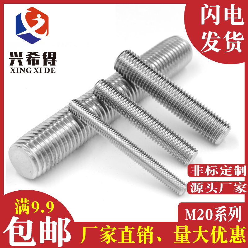M20mm 304 stainless steel full thread screw thread thread stud full thread screw rod extended thread rod * 50-400