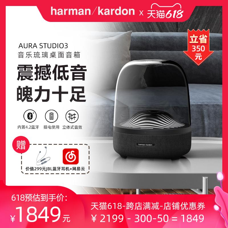 哈曼卡顿琉璃三代AURA STDUIO3代无线蓝牙音箱家用桌面低音炮音响