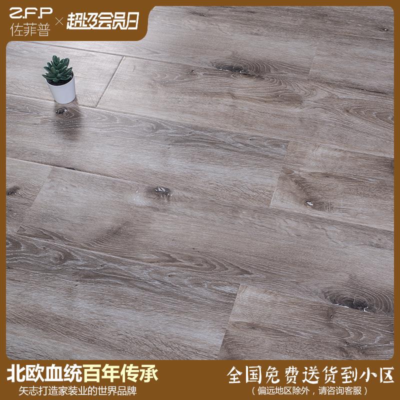 佐菲普家用强化复合地板厂家直销防水耐磨实木芯地板工程板工装板