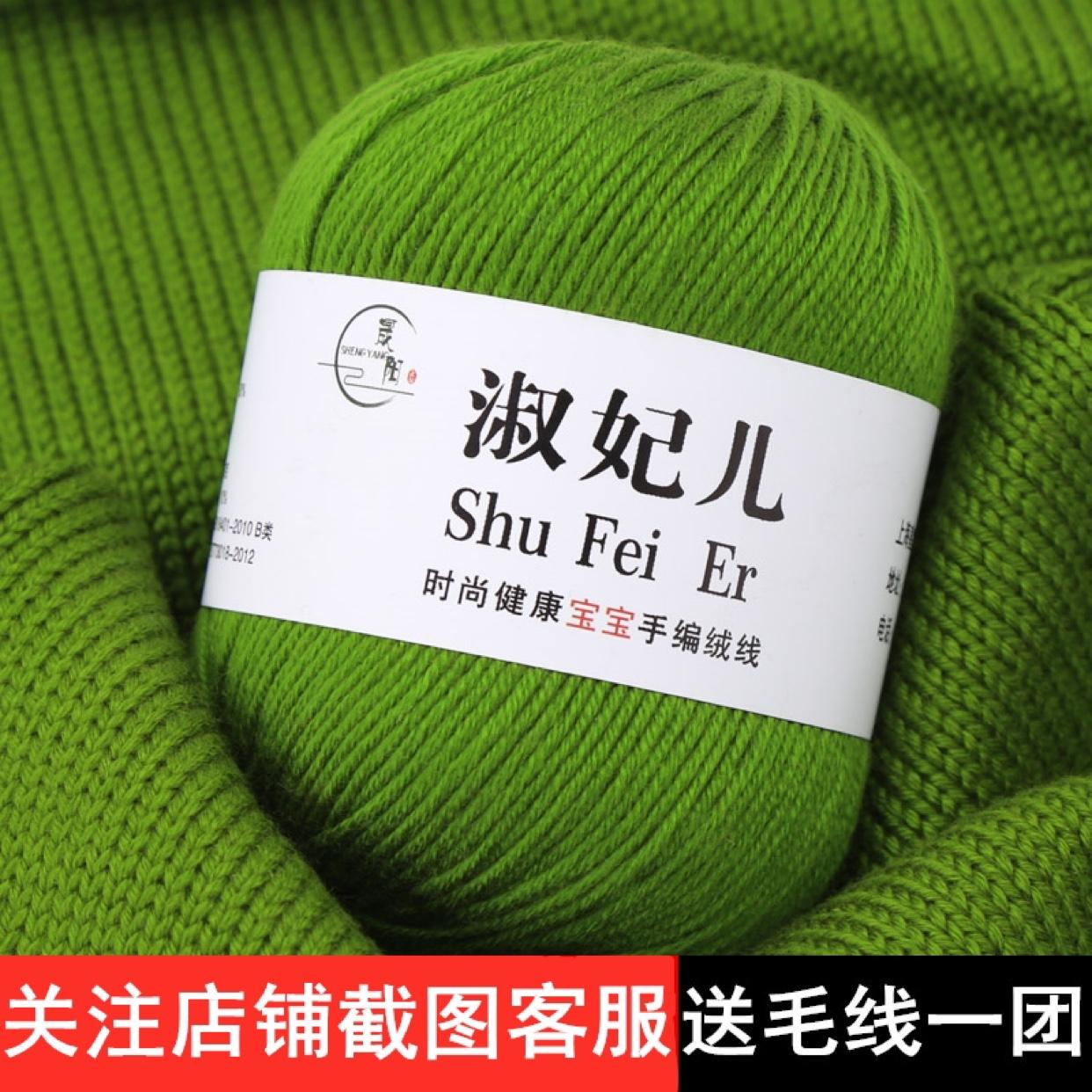 Пряжа / нити для вязания Артикул 619223239670