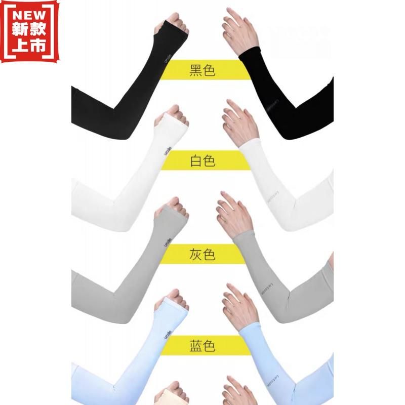 2019#韩国letsslim冰袖加长手套