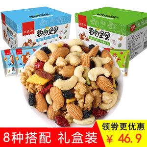 亏本每日坚果混合装30包礼盒孕妇儿童干果零食大礼包坚果小包装