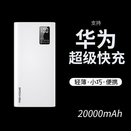 WEKOME20000毫安大容量充电宝超薄小巧便携适用于华为快充小米苹果手机40w闪充1000000超大量移动电源PD22.5W