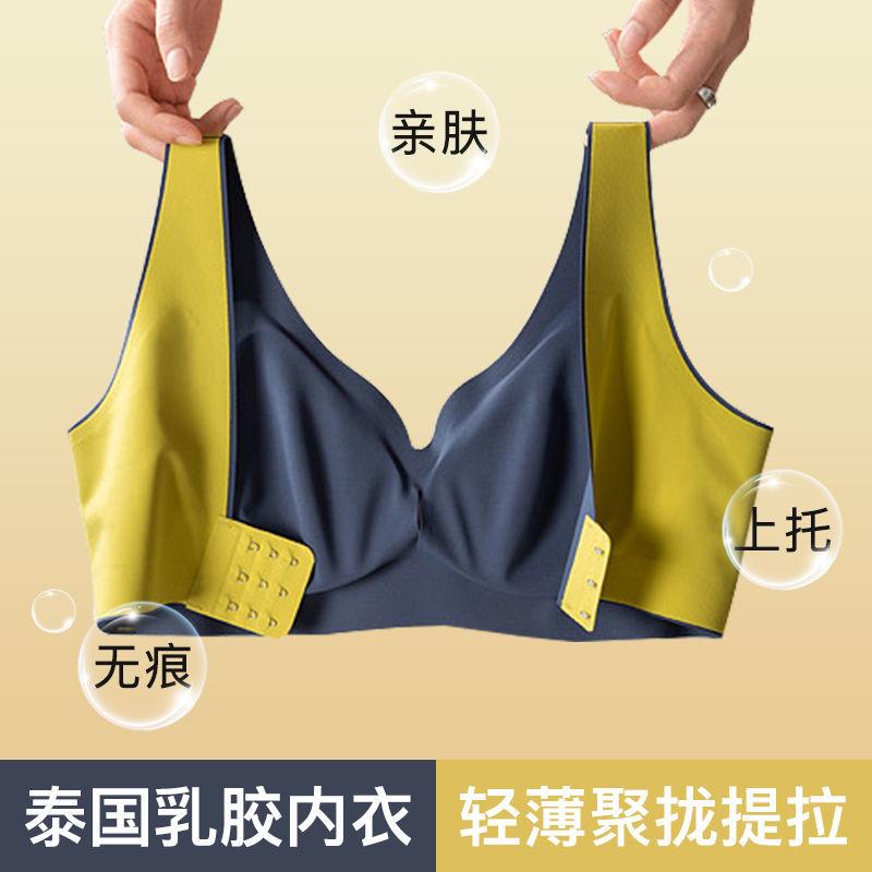 舒适乳胶无痕内衣女小胸聚拢胸罩无钢圈防下垂收副乳薄款运动文胸