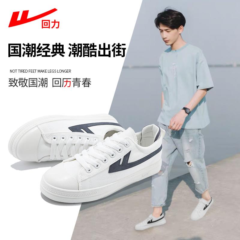 回力男鞋帆布鞋男春秋透气低帮布鞋薄款休闲白色平底情侣板鞋鞋子