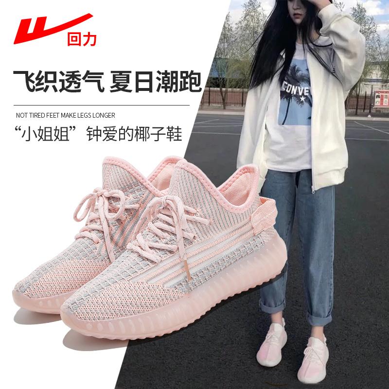 回力椰子鞋女夏季2021新款网鞋透气网面女鞋运动鞋休闲跑步鞋鞋子