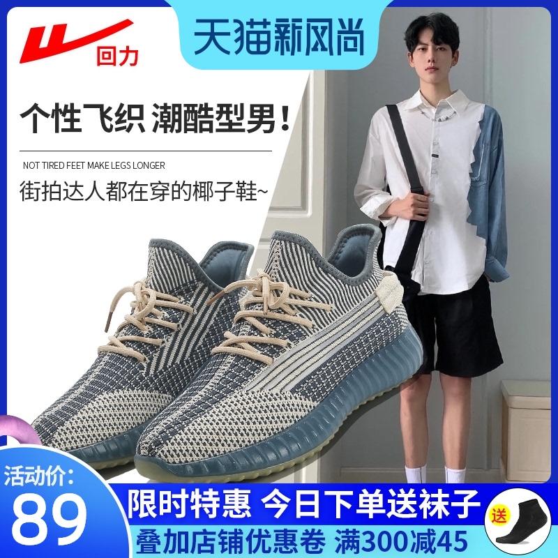 回力男鞋椰子鞋男潮鞋夏季2021年新款网鞋透气网面飞织跑步运动鞋