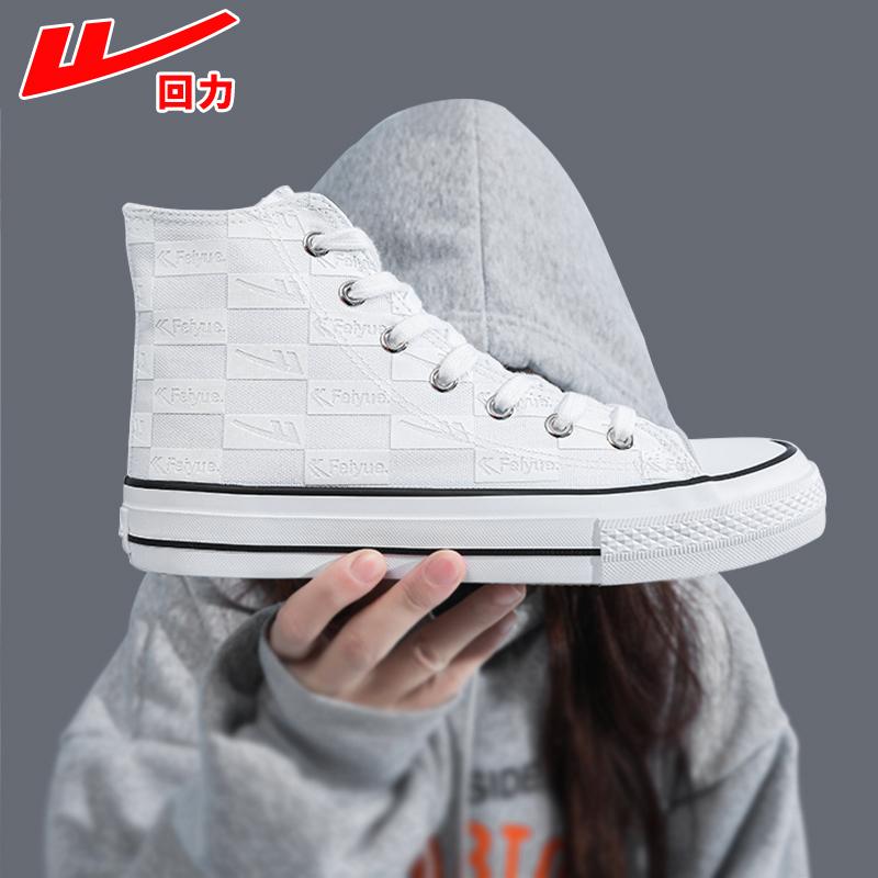 回力飞跃联名款帆布鞋女高帮春秋女鞋2021新款学生百搭白色高帮鞋