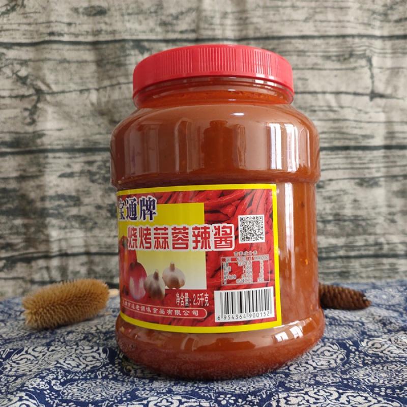 蒜蓉辣酱烧烤天津宝通牌2.5KG微辣桶装5斤烤冷面酱火锅烧烤辣椒料