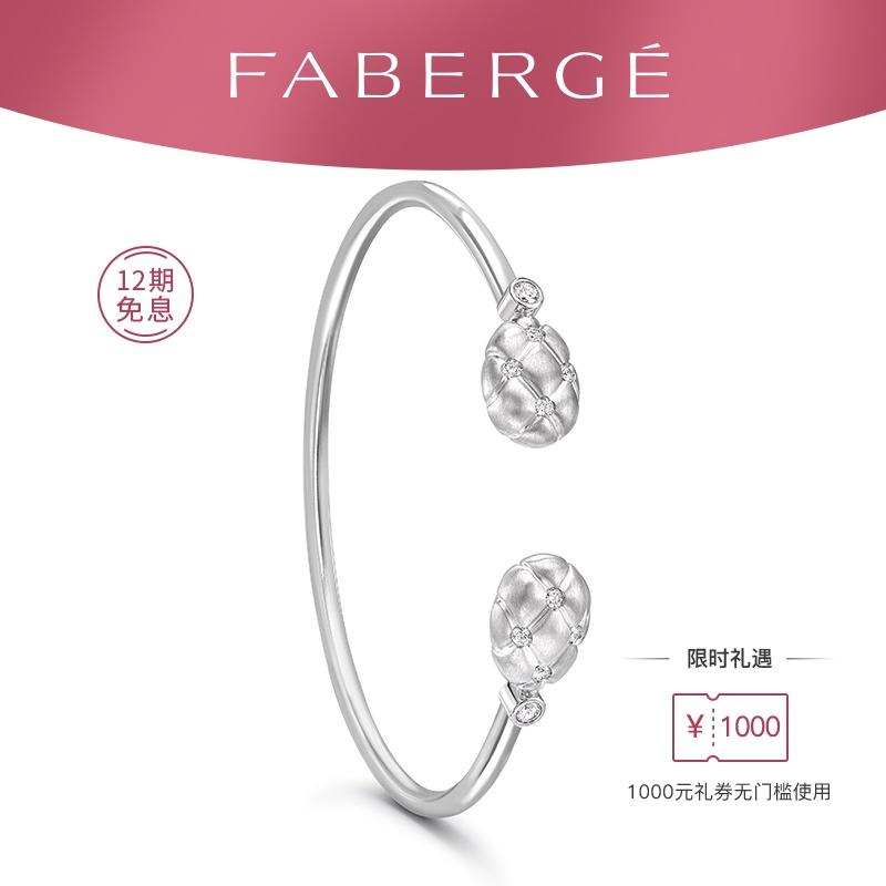 Fabergé费伯奇Faberge 花格系列钻石18k白金开口手镯