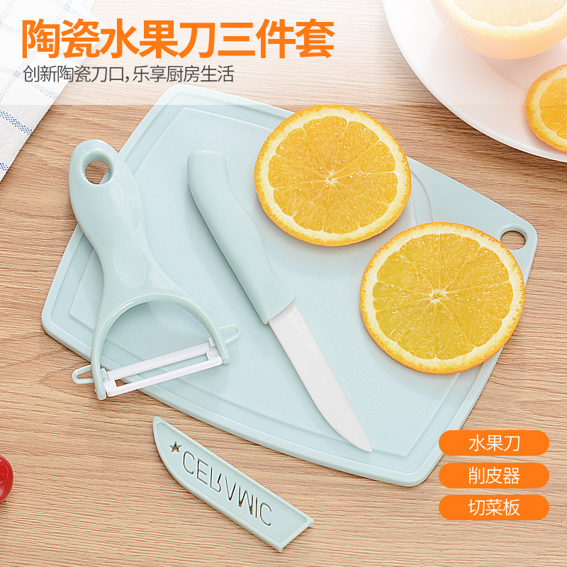 Ceramic fruit knife set combination household melon and fruit knife Dormitory Student scraping knife portable multifunctional supplementary food