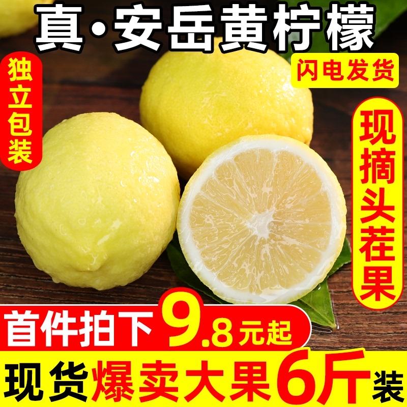四川安岳黄柠檬6斤新鲜当季水果整箱包邮精选一级皮薄香水鲜柠檬2