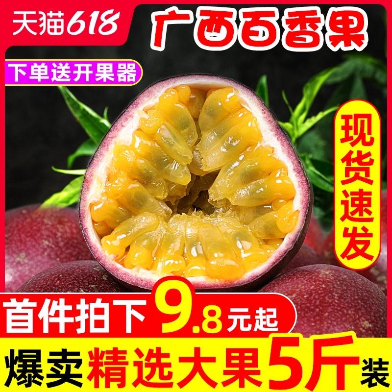 广西百香果5斤特大果新鲜水果包邮白百果香果酱汁2一级当季整箱10