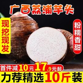 广西荔浦芋头10斤新鲜蔬菜农家特大槟榔毛芋头小香芋艿粉批发包邮