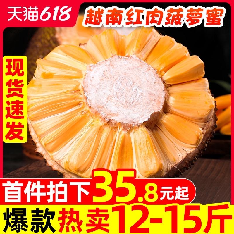 越南进口红肉菠萝蜜一整个红心波罗蜜6-18斤当季新鲜水果整箱包邮