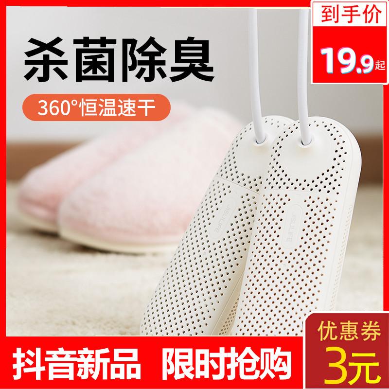 几素速干烘鞋器家用烤干鞋子神器学生宿舍除臭杀菌电热湿鞋烘干机