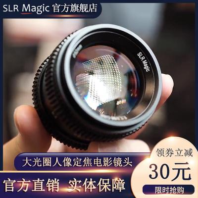 slrmagic50mmF1.1 super large aperture full frame lens e-mount film portrait 50mm fixed focus lens