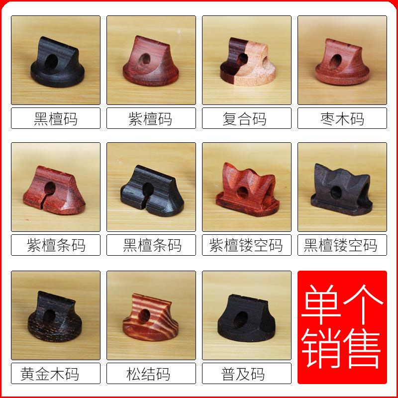 二胡码黑檀紫檀琴码子圆形条形二胡琴码镂空码多款可选 单个销售