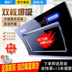 新飞家用厨房抽油烟机双电机自动清洗壁挂式脱排吸油烟机上门安装