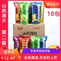 山药薄片整箱散装33克小包装大包装薯片山药片网红休闲零食