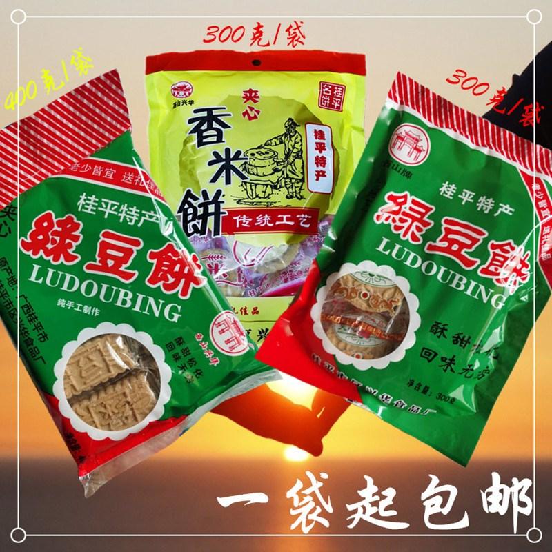 广西桂平特产西山牌 夹心饼米饼糯米饼 香米饼夹心 -桂平西山茶(筷件旗舰店仅售22.56元)