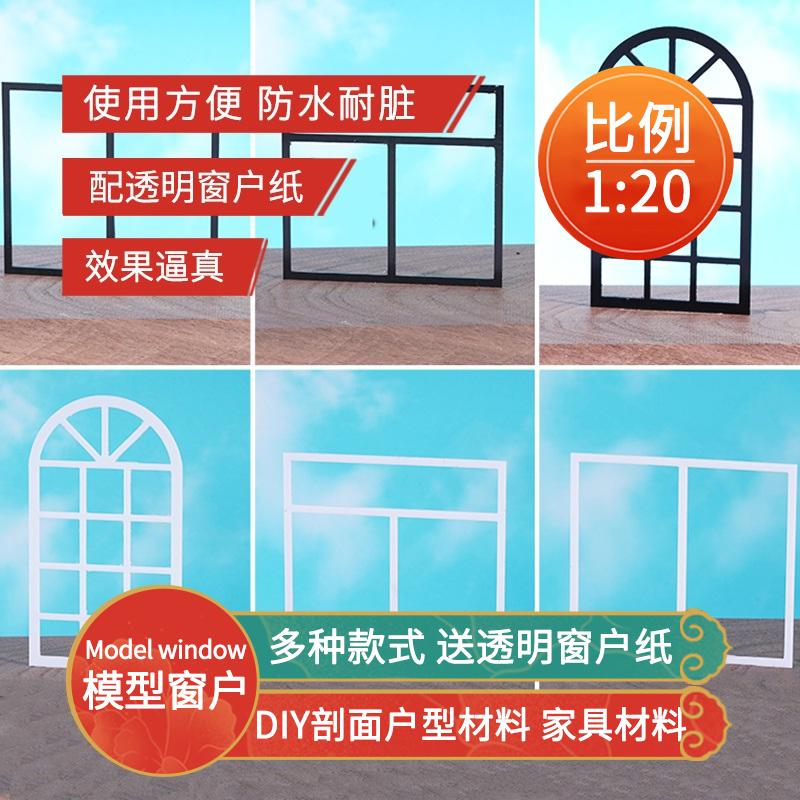 沙盘模型建筑模型材料配景剖面户型家具系列室外门2种款式1:20