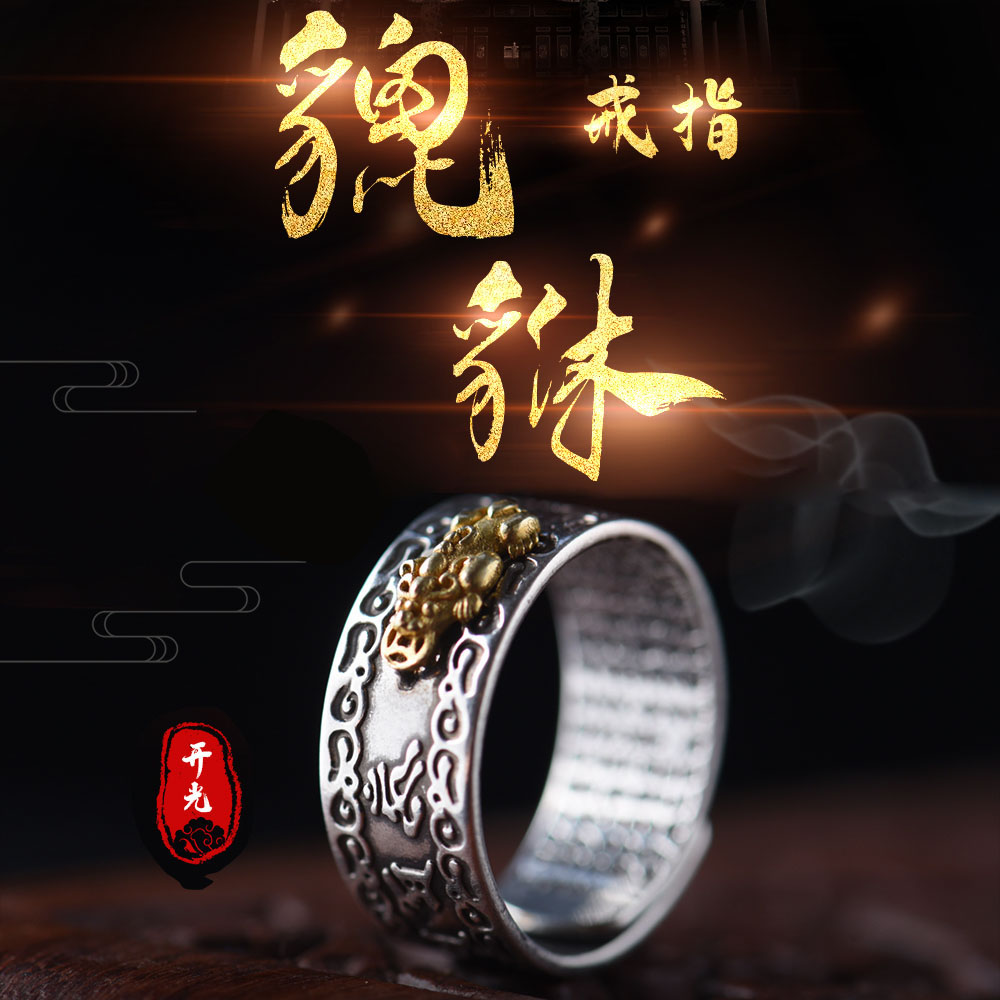 Chen Chen ring original version of zuoyin 990 new style lovers attract money and ward off evil spirits