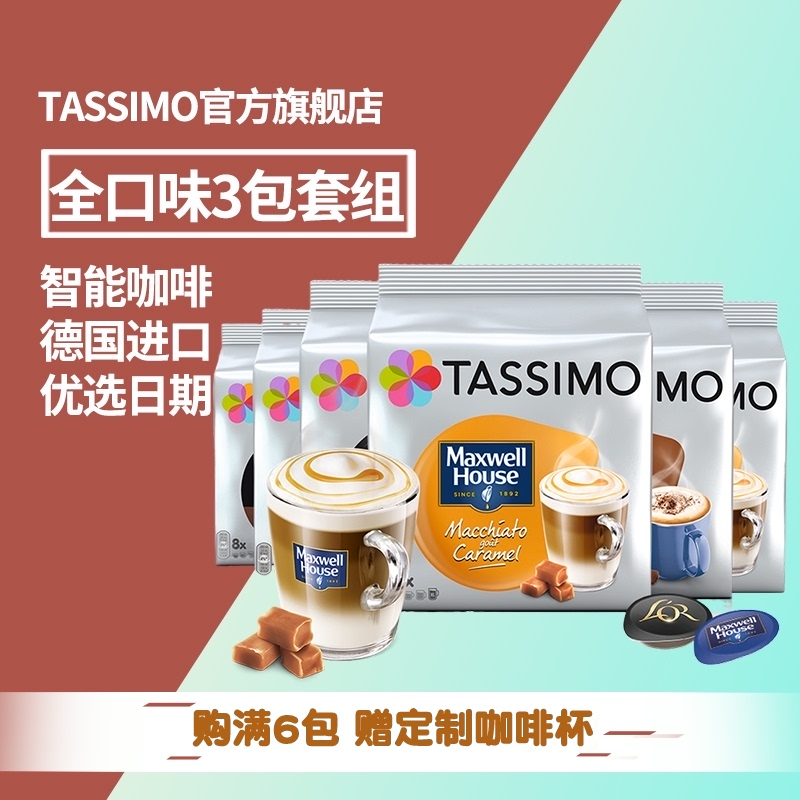 Tassimo咖啡胶囊3包Lor意式美式Jacobs拿铁巧克力卡布奇诺芙芮白