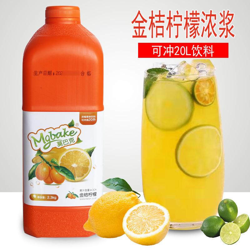 莫巴克金桔柠檬浓缩果汁风味饮料饮品店冲饮水果茶原材料专用商用