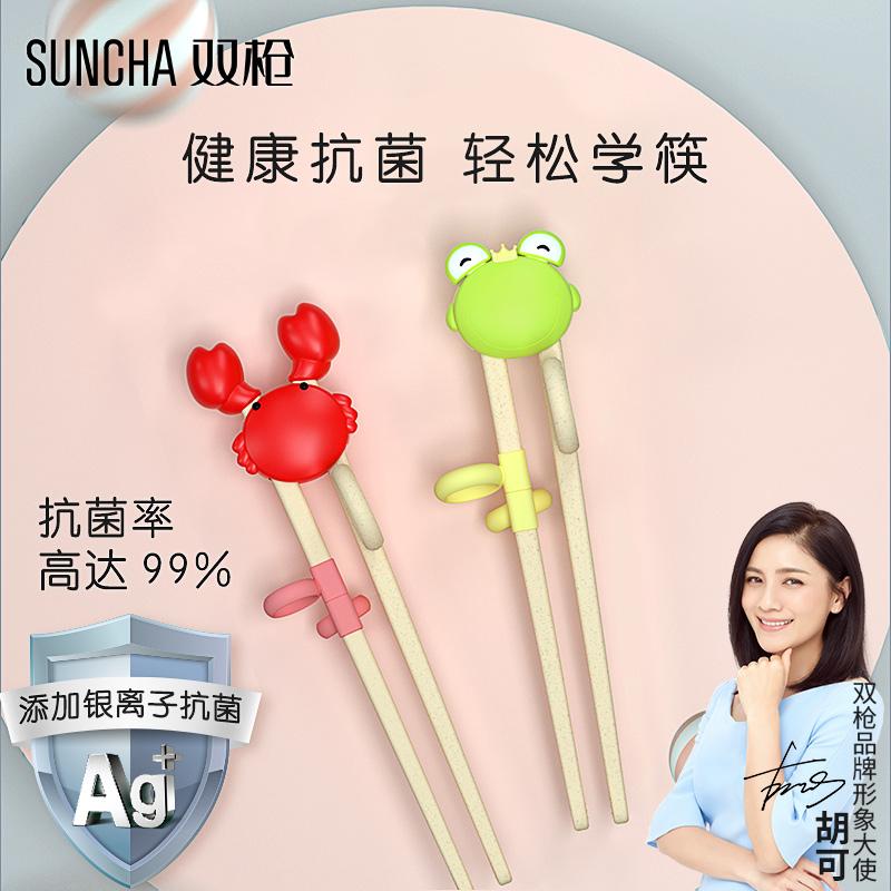 双枪儿童筷子训练筷子3岁2 4 6小孩家用辅助筷一段二段宝宝学习筷