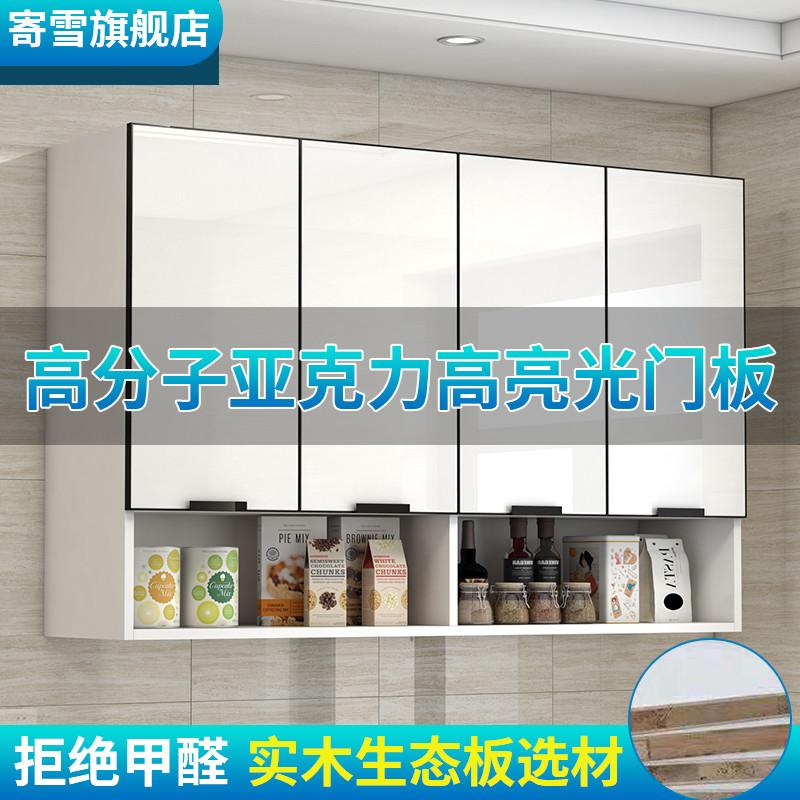 厨房吊柜实木墙壁柜挂墙阳台卫生间收纳客厅置物架浴室壁挂储物柜