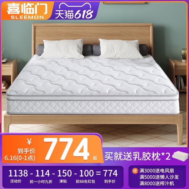 喜临门官方正品床垫十大名牌乳胶弹簧椰棕棕垫硬垫席梦思20cm厚