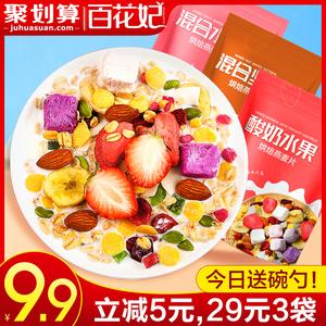 燕麦片水果坚果酸奶果粒麦片早餐速食懒人食品代餐饱腹即食冲饮