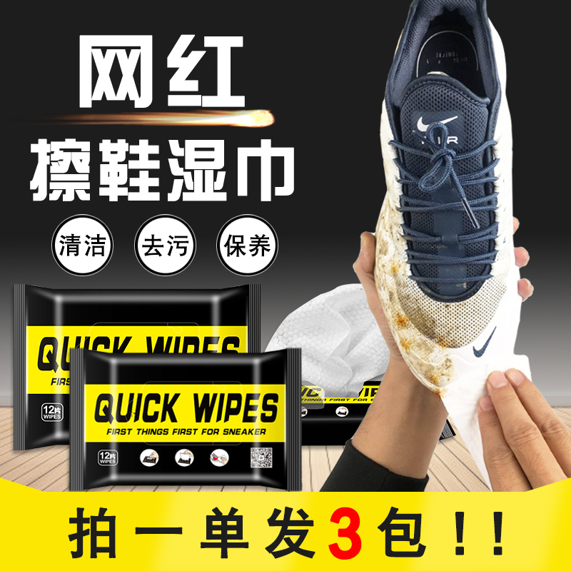 Patchy black technology net red shoe wipes small white shoes artifact colorless universal sports shoes coconut cleaning agent