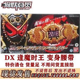 现货 正版万代DX假面骑士ZI-O 逢魔时王变身腰带 驱动器 ZIO表盘/图片