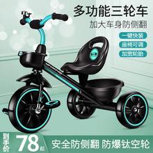 儿童三轮车1-3-2-6岁加大号款宝宝手推脚踏车自行童车小孩玩具幼