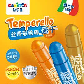 意大利carioca快乐画丝滑蜡笔油画棒6色12色安全无毒可水洗水溶性旋转蜡笔幼儿园宝宝彩绘棒丝滑画笔儿童