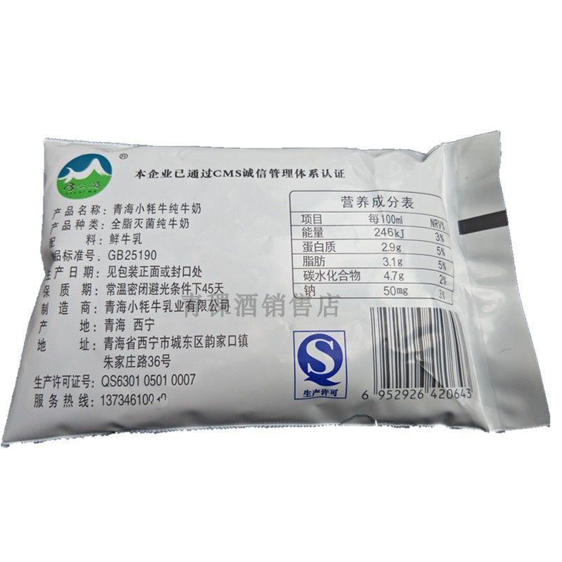 青海特产青海牛奶青海小牦牛纯牛奶全脂牛奶儿童早餐奶200克X16袋