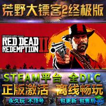 PC正版中文游戏steam正版中文游戏epic 荒野大镖客2救赎 大表哥2终极版离线Red Dead Redemption 2