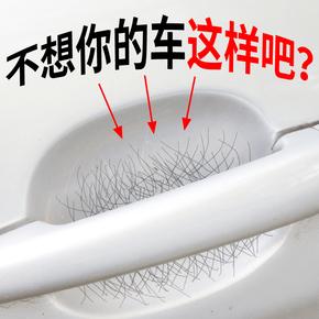 隐形门碗漆面保护膜汽车门把手贴防刮汽车拉手防护贴防划痕犀牛皮