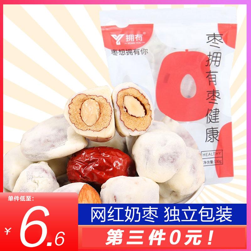 拥有牌杏仁奶枣网红零食奶酪枣红夹心巴旦木奶糖炒货混合坚果130g