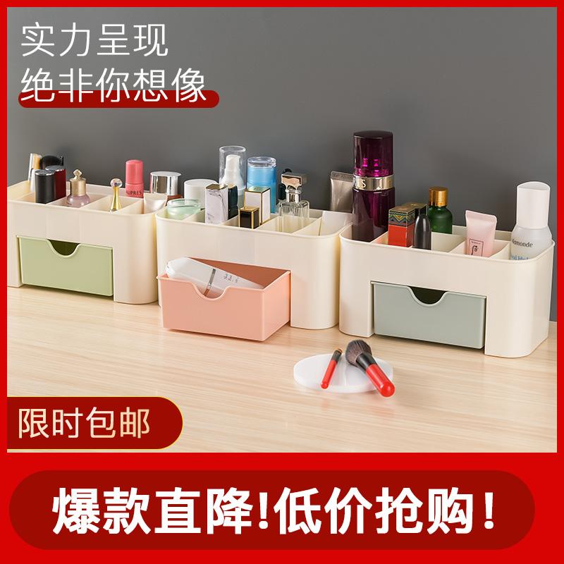 Tabletop toiletries storage box students glove box shelf transparent cosmetics and skin care products storage box