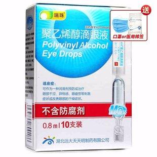 瑞珠 聚乙烯醇滴眼液 10支/盒