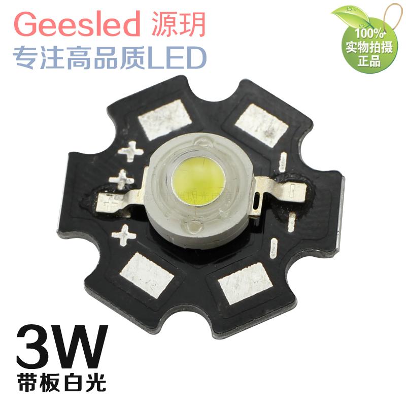 3w大功率led灯珠带铝基板高品质3.7v超亮正白光手电发光二极管3瓦