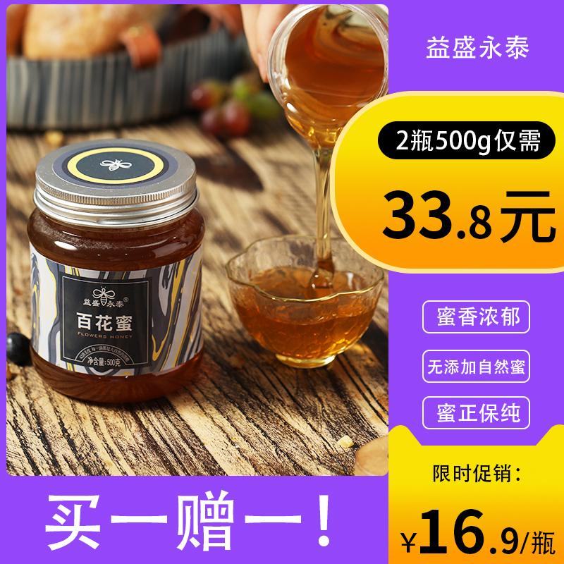 蜂蜜纯正天然集安百花蜜农家自产土蜂蜜洋槐蜜250g