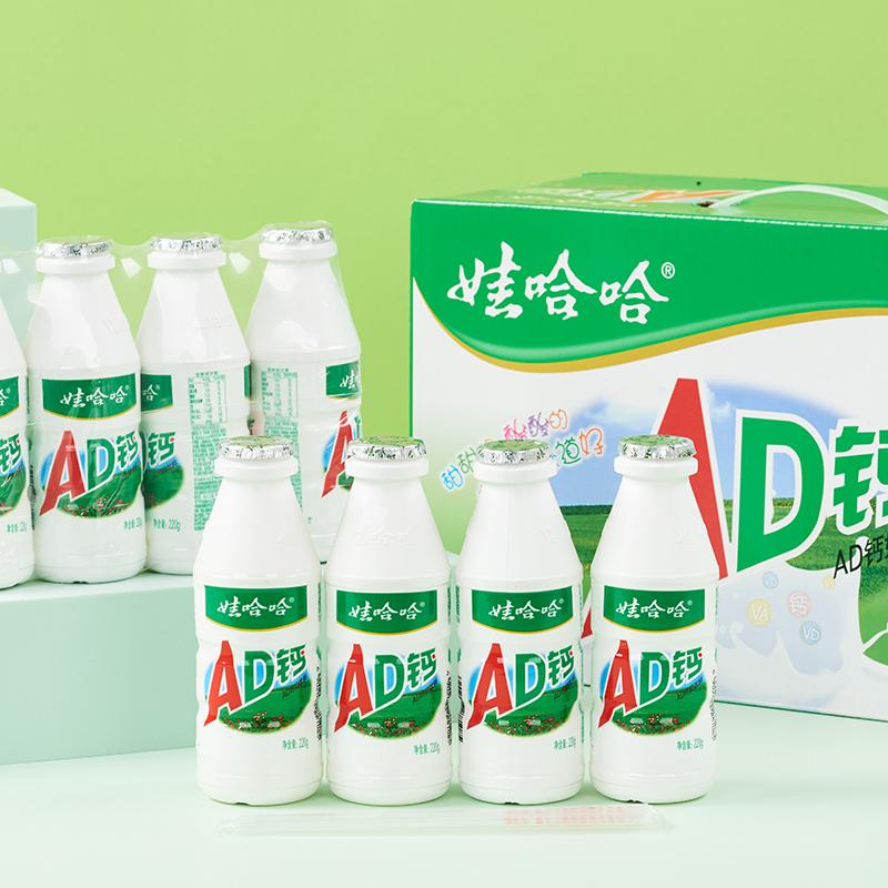 娃哈哈AD钙奶儿童饮料童年饮品酸奶220ml乳酸菌大瓶早餐牛奶饮料