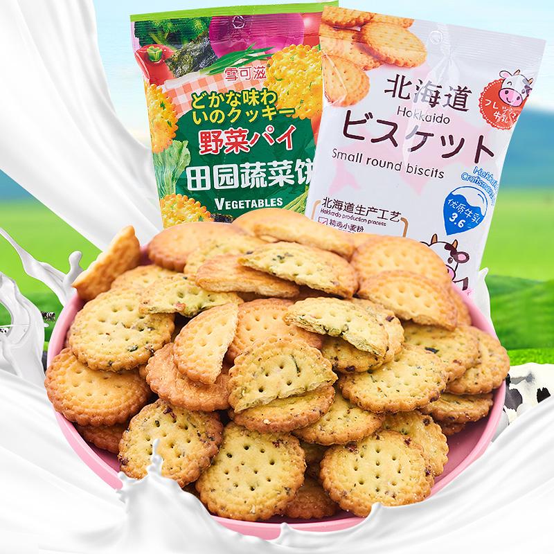 日式薄脆海盐味果蔬菜饼北海道牛乳小圆饼干网红休闲零食营养点心